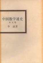 中國數學通史·宋元卷