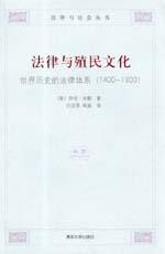 法律與殖民文化:世界歷史的法律體系1400~1900