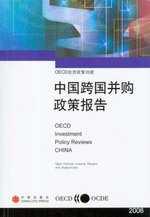 2006 OECD投資政策回顧:中國跨國並購政策報告