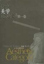西方美学范畴史 =  History of western aesthetic category /