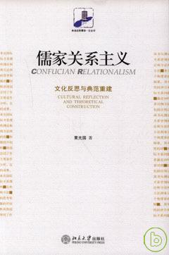 儒家關系主義~~文化反思與典范重建