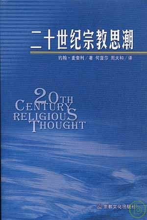二十世紀宗教思潮