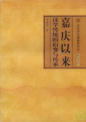 嘉慶以來漢學傳統的衍變與傳承