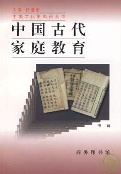 中國古代家庭教育