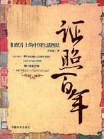 證照百年:舊紙片上的中國 圖景