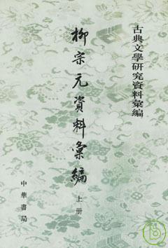 柳宗元資料彙編
