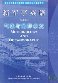 新軍事英語:氣象與海洋水文 英文版