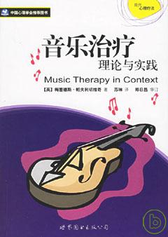 音樂治療︰理論與實踐