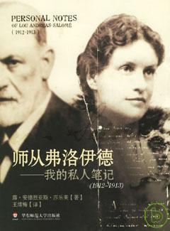 師從弗洛伊德:我的私人筆記 1912—1913