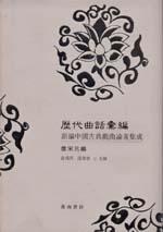歷代曲話匯編︰新編中國古典戲曲論著集成 唐宋元編
