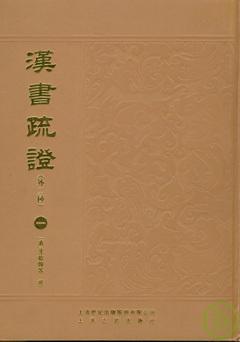 漢書疏證 : 外二種