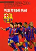 世紀足球盛宴1899^~2006:巴塞羅那俱樂部