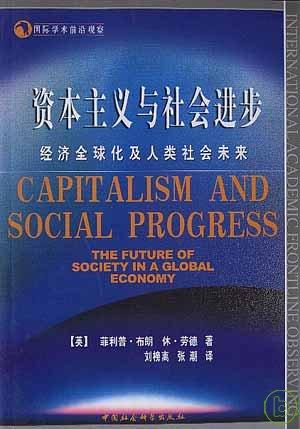 資本主義與社會進步︰經濟 化及人類社會未來