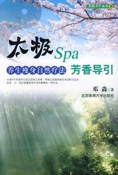 太極SPA芳香導引 :  養生瘦身自然療法 /