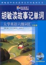 胡敏讀故事記單詞:大學英語六級詞匯^(附贈光盤^)