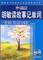 胡敏讀故事記單詞:考研英語詞匯^(附贈光盤^)