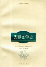 先秦文學史