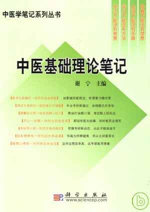 中醫基礎理論筆記