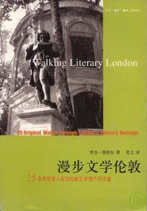 漫步文學倫敦︰25條帶您深入探訪倫敦文學遺產的步道