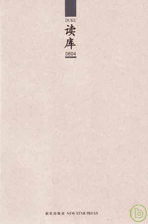 讀庫0604