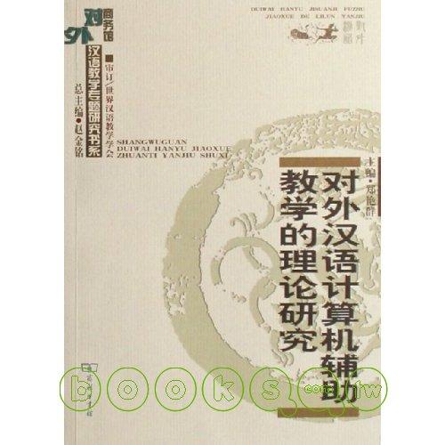 對外漢語計算机輔助教學的理論研究