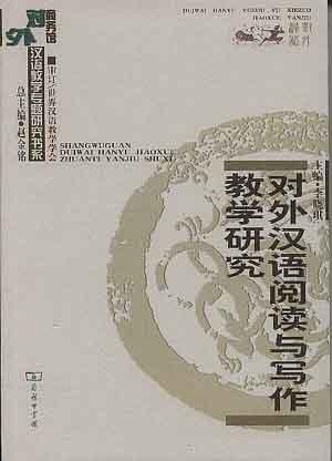 对外汉语阅读与写作教学研究 /