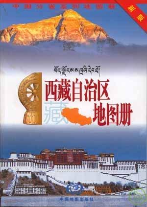 西藏自治區地圖冊