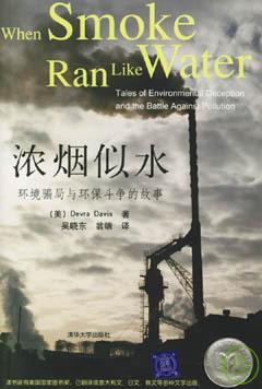 濃煙似水 :  環境騙局與環保鬥爭的故事 /