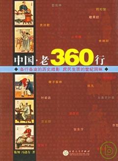中國·老360行:各行各業的歷史縮影 庶民 的世紀回味