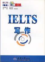 IELTS^(雅思^)全接觸:IELTS寫作