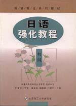 日語強化教程·初級