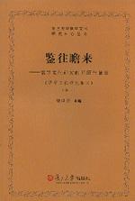 鑒往瞻來:儒學文化研究的回顧與展望