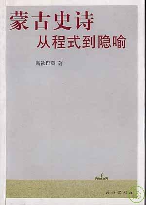 蒙古史詩:從程式到隱喻