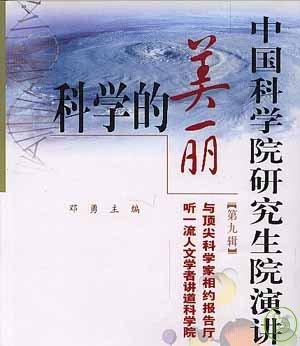 中國科學院研究生院演講錄·第九輯·科學的美麗