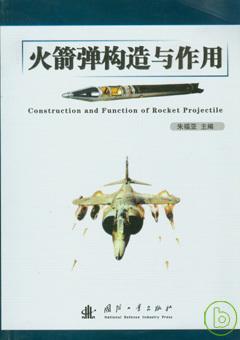 火箭彈構造與作用