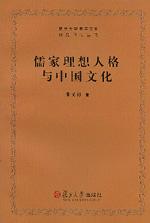儒家理想人格與中國文化