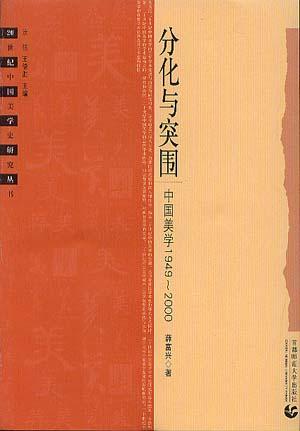 分化與突圍:中國美學1949^~2000