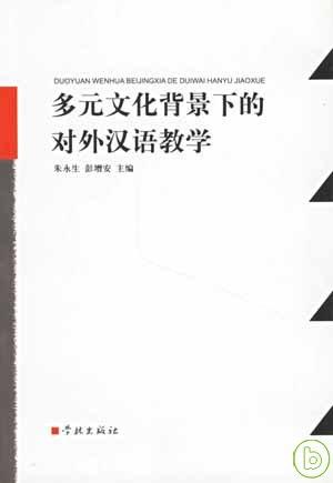 多元文化背景下的對外漢語教學