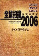 2006 掃描:2006版戰略評估
