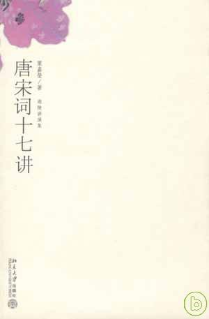 唐宋词十七讲 /