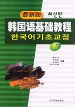 韓國語基礎教程 下· 版