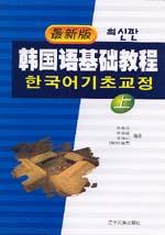 韓國語基礎教程 上· 版