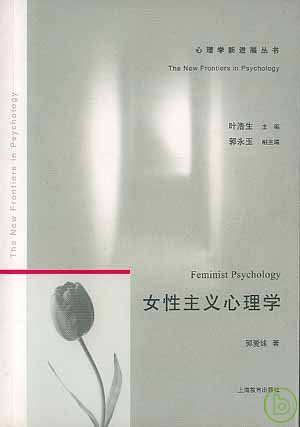 女性主義心理學