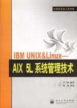IBM UNIX  Linux:AIX 5L系統管理技術