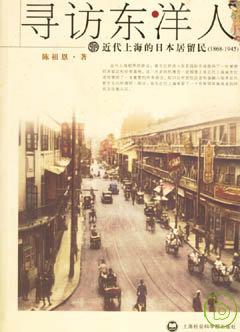 尋訪東洋人:近代上海的 居留民^(1868^~1945^)