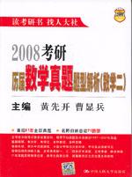 2008考研歷屆數學真題題型解析 數學二