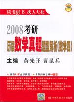 2008考研歷屆數學真題題型解析 數學四