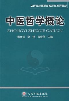 中醫哲學概論