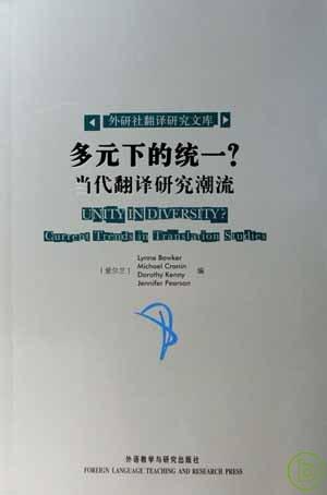 多元下的統一 當代翻譯研究潮流 英文影印版
