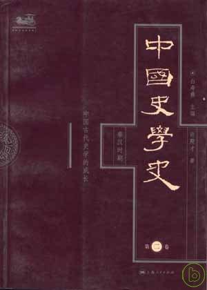 中國史學史 /